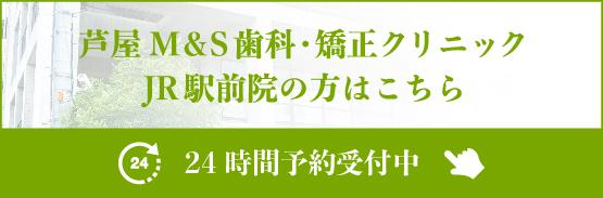 芦屋M&S歯科・矯正クリニックJR駅前院予約